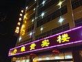 Heyang, Weinan, Shaanxi, China - panoramio.jpg