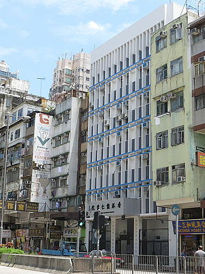 Hong Kong Nang Yan College of Higher Education - Image: Hong Kong Buddhist College
