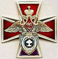 Honorary decoration of the special service of the armed forces of russia.jpg