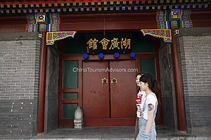 Huguang Guild Hall - Image: Huguanghall 2