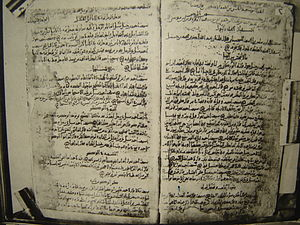 Ahmad ibn Hanbal - A manuscript of Ibn Hanbal's legal writings, produced October 879.