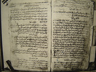 Sharia - Juristic exchange between Abu Dawood and Ibn Hanbal. One of the oldest literary manuscripts of the Islamic world, dated October 879.