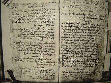 Juristic exchange between Abu Dawood and Ibn Hanbal. One of the oldest literary manuscripts of the Islamic world, dated October 879. Ibnhanbal.jpg