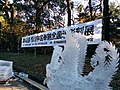 Ice sculptures competition in Meiji shrine.jpg