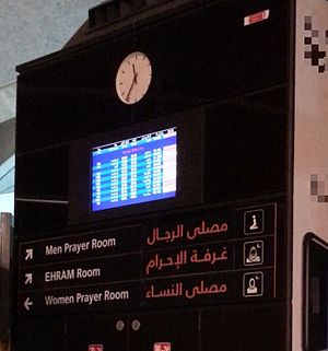 Ihram - A sign detailing departing flights, as well as indicating the location of a dedicated ihram room in Queen Alia international airport, Amman, Jordan
