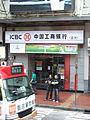 Industrial and Commercial Bank of China Limited (Tsuen Wan, Hong Kong).jpg
