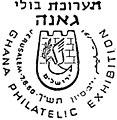 Israel Commemorative Cancel 1960 Ghana Philatelic Exhibition.jpg