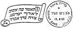 Israel Commemorative Cancel 1960 This is my Resting Place.jpg