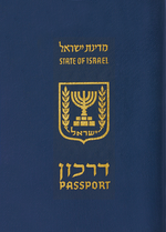 Israeli Passport.png