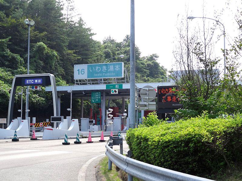 File:Iwaki Yumoto IC.JPG