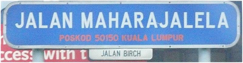 File:JalanMaharajalela-JalanBirch.exp.jpg