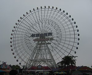 Janfusun Fancyworld ferris wheel.jpg