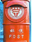 Japan.post.in.hitachi.city.jpg