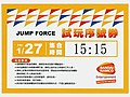 Jump Force trial play ticket from BNET 20190127 T1515.jpg