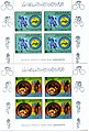 Junior cycling Tripoli 21-23 November 1979 Libya SPLAJ stamp sheets (8098002346).jpg