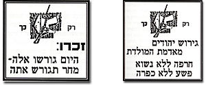 """Irgun and Lehi internment in Africa - Irgun posters. Left: """"Remember: Today it's them, tomorrow it's you who shall be deported"""". Right: """"Banishment of Jews from their homeland - unpredicated disgrace, unforgivable crime""""."""