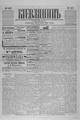 Kievlyanin 1905 207.pdf