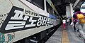 Korea Jeongseon Traditional Market Train 01 (14202146040).jpg