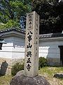 Koshoji Yagoto Nagoya 2.JPG