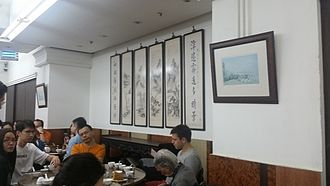 Lin Heung Tea House - Traditional Chinese calligraphy