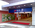 MOS HengOnStation entrance.jpg