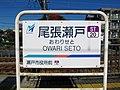 MT-Owari Seto-Running in board.jpg