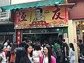 Macau, 恆友魚蛋, 恆友咖哩魚蛋, 新馬路, 澳門 (17310252241).jpg