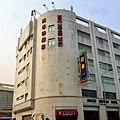Macau Masters Hotel - Макао - panoramio.jpg