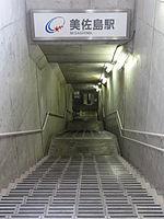 Misashima-Station-Stairs 20150104.jpg