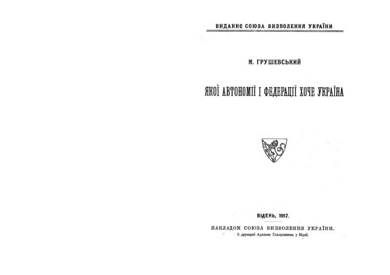 File:Mnib166-Gruszewskij-JakojAwtoFedHoczeUkraina.djvu