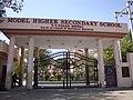 Model Higher Secondary School, TT Nagar, Bhopal - Gate.jpg