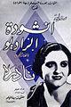 ModernEgypt, Poster of Inshudat el radio, COV 320.jpg
