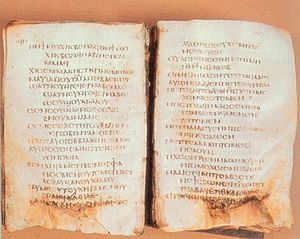 Coptic versions of the Bible - The Mudil Psalter, the oldest complete psalter in the Coptic language (Coptic Museum, Egypt, Coptic Cairo).