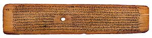 Palm-leaf manuscript - A palm leaf manuscript in Nandinagari script.