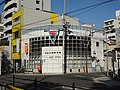 Naniwa Nipponbashi Post Office (2012.02).jpg