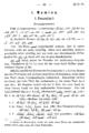Noeldeke Syrische Grammatik 1 Aufl 042.png