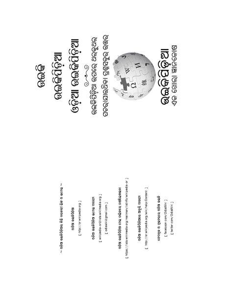 File:Odia Oriya Wikipedia FAQ-Display and Typing for print.pdf