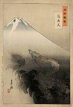 Gekko Zuihitsu (esquisse de Gekko), une impression de Ukiyo-e à partir des « Vues du Mont Fuji » dOgata Gekkō