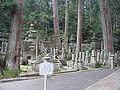 Okunoin-Cemetery.jpg