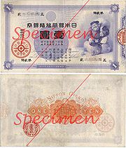 1 yen convertible silver note issued in 1885