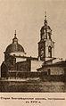 Old Kharkiv Annunciation Cathedral.jpg