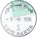 PAL AUTH - OSLO B - Rubber postmark - BEIT SAHUR 1.JPG