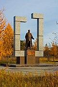 Памятник Валерию Владимировичу Ремизову