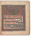 Panjabi Manuscript 255 Wellcome L0025400.jpg
