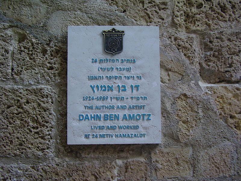 שלט על ביתו של דן בן אמוץ ביפו העתיקה