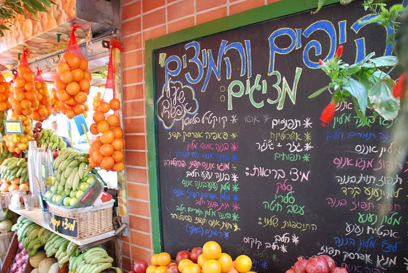 Sheinkin  Tel Aviv