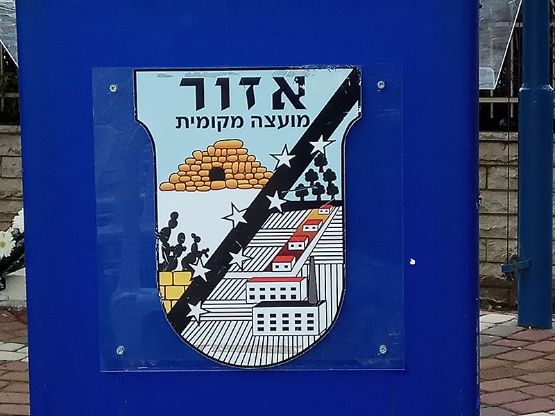 סמל המועצה המקומית אזור