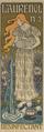 Pillard Verneuil poster Laurénol.png
