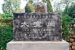 Protection Stone of Taishi Que, 2015-09-25.jpg