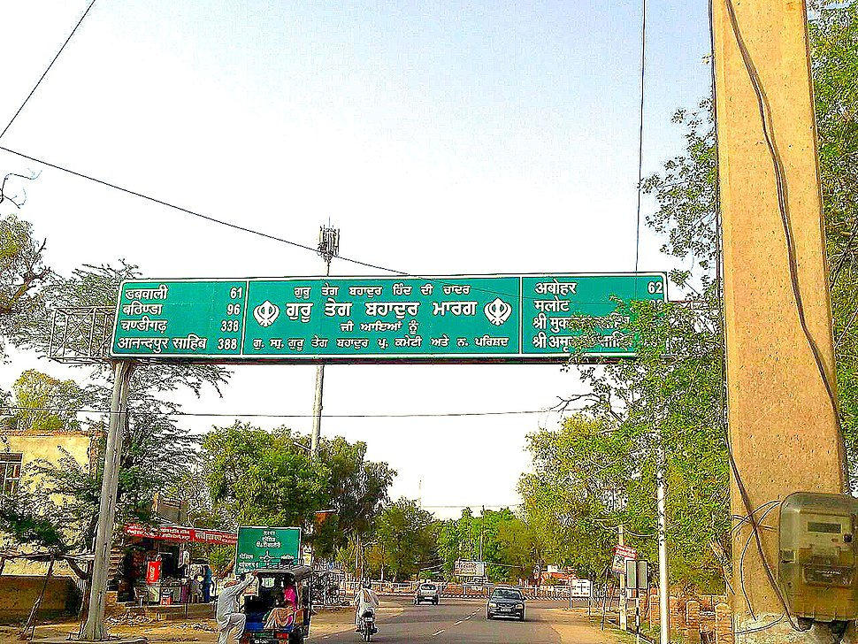 Punjabi language sign board at hanumangarh rajasthan india.jpeg
